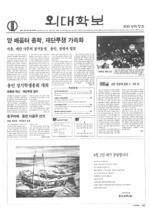 외대학보 제709호