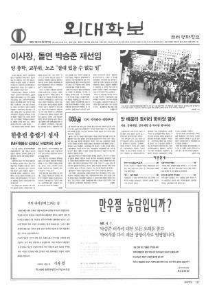 외대학보 제710호
