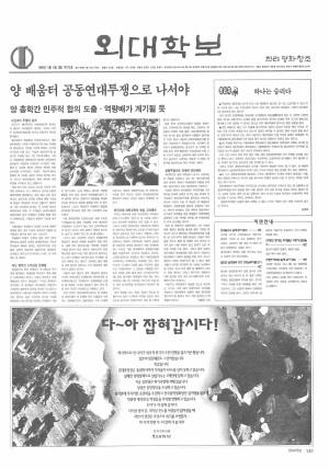 외대학보 제712호
