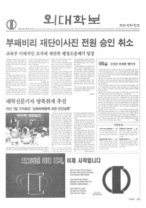 외대학보 제713호
