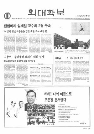 외대학보 제714호