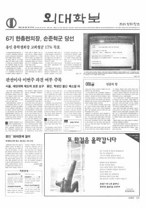 외대학보 제715호