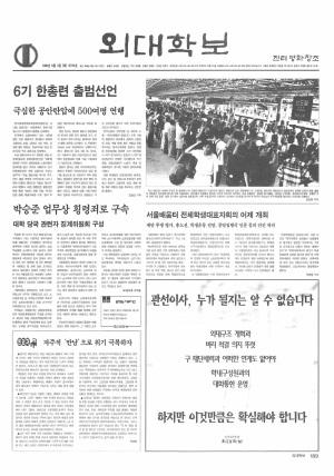외대학보 제716호