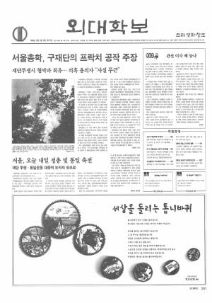 외대학보 제717호