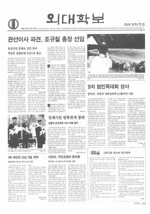 외대학보 제718호