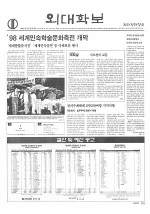 외대학보 제719호