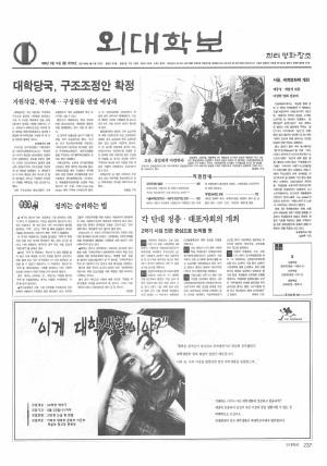 외대학보 제720호