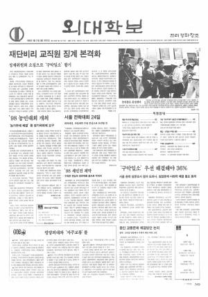 외대학보 제721호