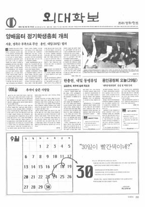 외대학보 제722호