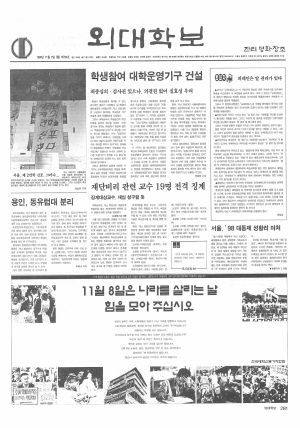 외대학보 제724호