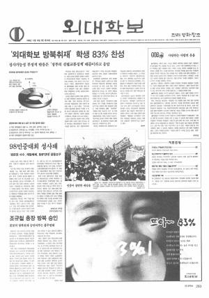 외대학보 제725호