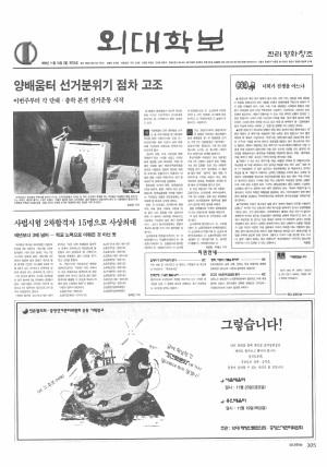 외대학보 제726호