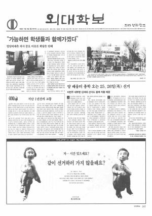 외대학보 제727호