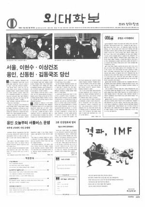 외대학보 제728호