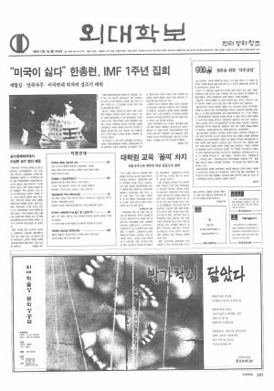 외대학보 제729호