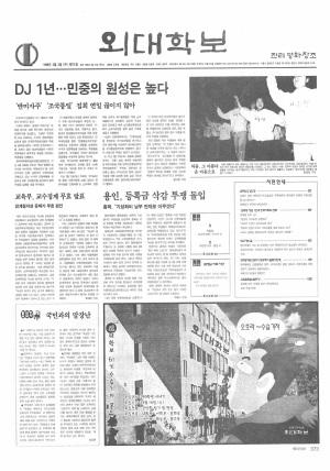 외대학보 제731호