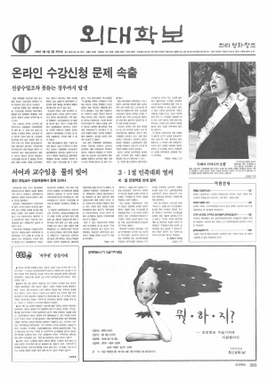 외대학보 제732호