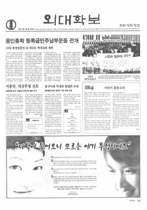 외대학보 제733호