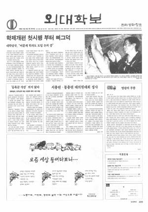 외대학보 제734호