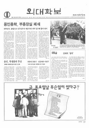외대학보 제735호