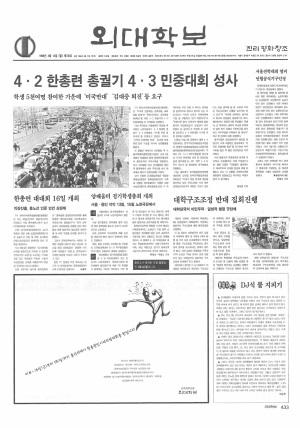 외대학보 제736호