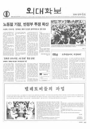 외대학보 제737호