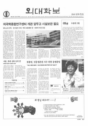 외대학보 제738호