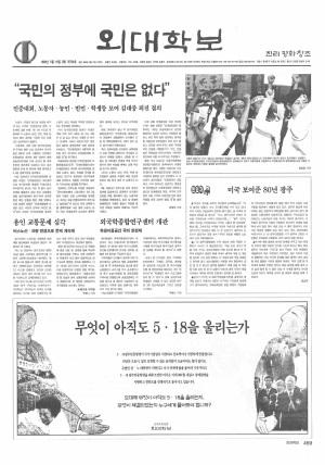 외대학보 제739호