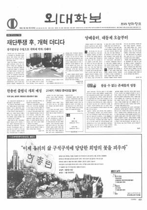 외대학보 제740호