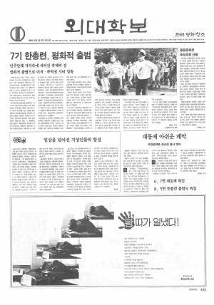 외대학보 제741호