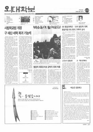 외대학보 제743호