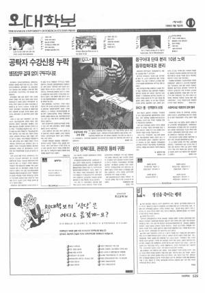 외대학보 제744호