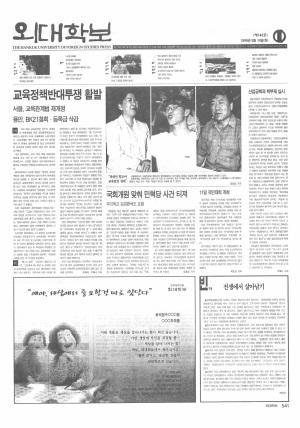 외대학보 제745호