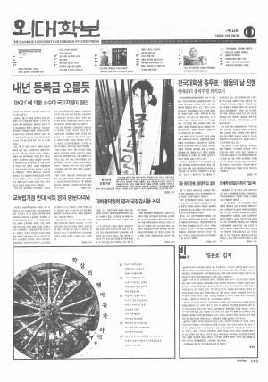 외대학보 제746호