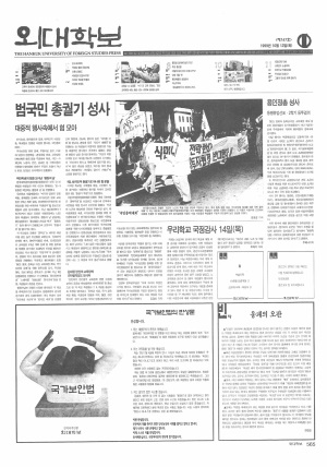 외대학보 제747호