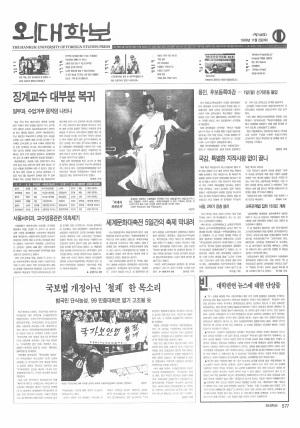 외대학보 제748호