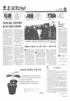 외대학보 제750호
