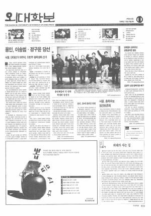 외대학보 제751호