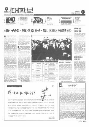 외대학보 제752호
