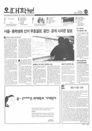 외대학보 제753호