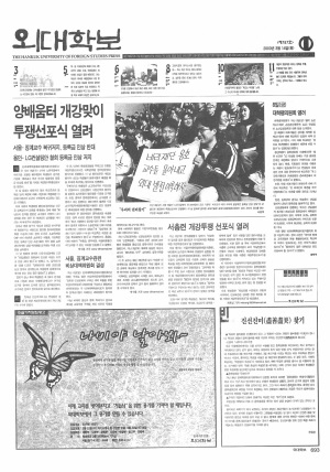 외대학보 제757호