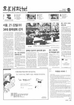 외대학보 제758호