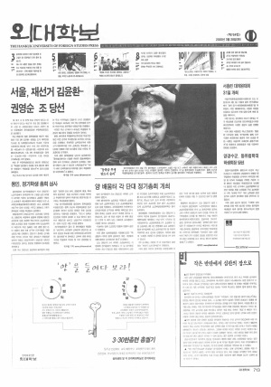 외대학보 제759호