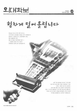 외대학보 제760호