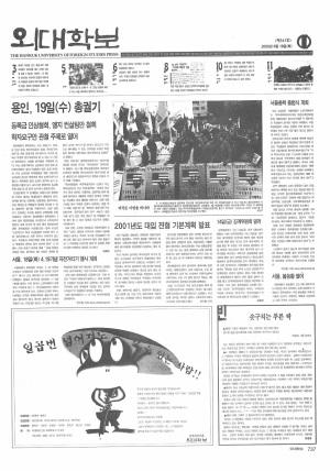 외대학보 제761호