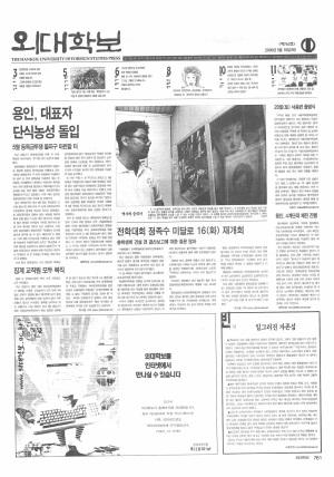 외대학보 제763호