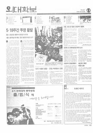외대학보 제764호
