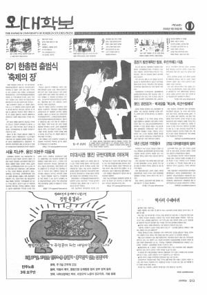 외대학보 제765호