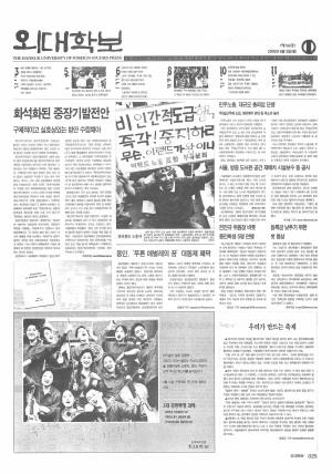 외대학보 제766호