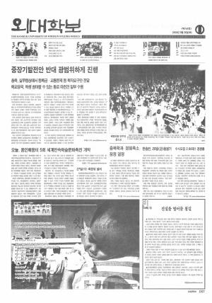 외대학보 제769호